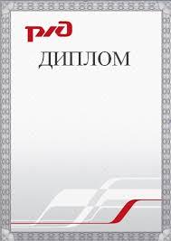 Иноформация о наградах Звание Лучший организатор технического творчества ОАО РЖД присваивается в соответствии с приказом ОАО РЖД от 29 июня 2012 г
