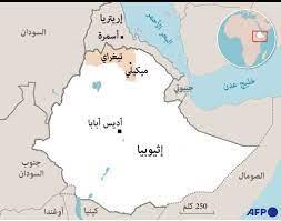 إثيوبيا تحذر السودان من نفاد صبرها في نزاع على الحدود