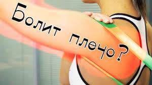 Плечевой сустав /Импичмент синдром /Упражнения на восстановление. - YouTube