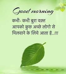 beautiful good morning images in hindi