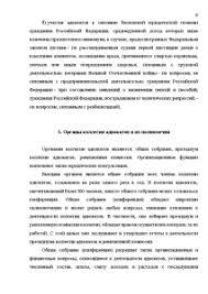 Адвокатура i Принципы организации и деятельности адвокатуры и ее  Контрольная Адвокатура 6