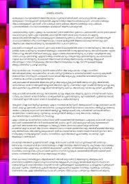 short essay nibhand poems on onam for school students in essay image on onam for school students in malayalam