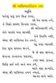 Pramukh Swami Birth Chart Shree Manibhadraveer Mahapujan Astrology Service In