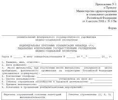 Как оформить и получить пособие по безработице Народный СоветникЪ программа реабилитации