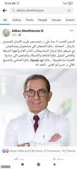عباس أبو الحسن يعلق على حكم حبس الطبيب المتحرش ويوجه رسالة خاصة - ليالينا