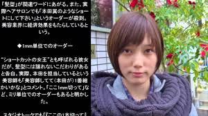 本田翼の髪型をオーダーしてすっきり小顔になるからくりとは Youtube