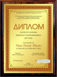 Наградной диплом Предметы интерьера искусство Доска объявлений Наградной диплом