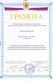 diplomas and awards halite expert for the achieved results successive and purposeful activity in the field of power inspection and power audit halite expert was rewarded the diploma