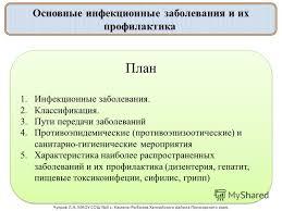Презентация на тему Основные инфекционные заболевания и их  1 Основные инфекционные заболевания