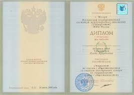 Диплом полном высшем образовании является Важно Москва Диплом полном высшем образовании является