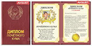 Сувенирный диплом Почётного кума продажа цена в Харькове  Сувенирный диплом Почётного кума