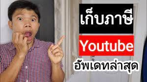 อัพเดทล่าสุด) ภาษี YouTube ใครบ้างต้องจ่าย? - YouTube