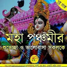 Happy Maha panchami 2021