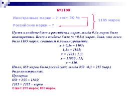 Конспект урока по теме Сложение и вычитание положительных и  Повторение правил сложения и вычитания чисел с разными знаками Актуализация знаний