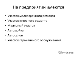 Презентация на тему Отчёт по производственной практике Для  6 На предприятии