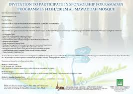 Appeal Letter Ramadan Poster (English) Web – Al-Mawaddah Mosque