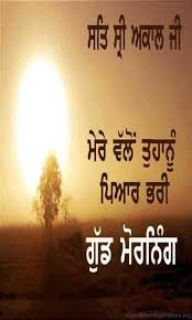 Good Morning Punjabi Quotes Best Of 24 Punjabi Good Morning Wishes
