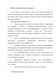 Анализ финансово хозяйственной деятельности ОАО Магнит  Анализ финансово хозяйственной деятельности ОАО Магнит 21 01 13