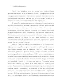 Реферат на тему Стекло и его свойства docsity Банк Рефератов Это только предварительный просмотр