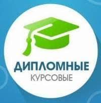 Курсовые рефераты Услуги в Алматы kz Пишу дипломы курсовые рефераты по экономическим специальностям