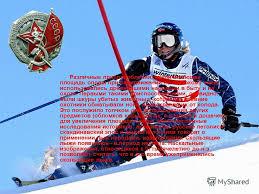 Презентация на тему История развития лыжного спорта Лыжный  4 Различные приспособления