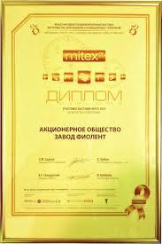 АО Завод Фиолент получил Золотой диплом участника выставки  Организаторы отметили высокий уровень подготовки крымского предприятия профессиональный подход грамотное позиционирование бренда успехи достигнутые
