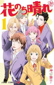 Boys over flowers is a 1990s japanese shōjo manga series written and illustrated by yoko kamio and set in tokyo, japan and the fictional eitoku academy. Boys Over Flowers Season 2 Wikipedia