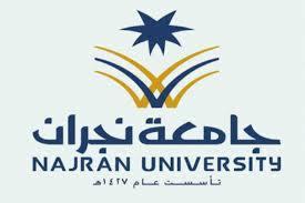 تخصصات جامعة نجران للبنات ونسب القبول 1443 | شبكة معلمي ومعلمات المملكة