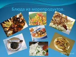 Презентация на тему Рыба и морепродукты Вопросы Почему человеку  18 Блюда из морепродуктов