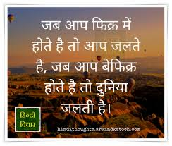 Hindi Thoughts Suvichar When You Are Worried Then You Feel