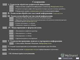 Презентация на тему ЧАСТЬ Информационные технологии базовый  2 Содержание ii Технология обработки текстовой информации Контрольные тесты