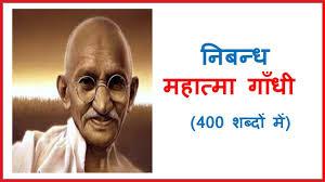 essay on mahatma gandhi in hindi best essay in words essay on mahatma gandhi in hindi best essay in 400 words