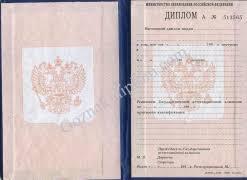 Купить диплом училища на бланке Гознак goznak diplom Диплом училища 1996 2006