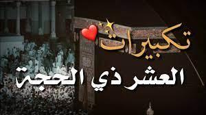 Takbeer 2nd Dhul Hijja تكبيرات العشر (ثاني) ذي الحجة بصوت جميل بالمقام  الحجازي 🌷نرددها في كل مكان - YouTube