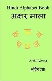 Hindi K Kha Ga Chart With Pictures Hindi Alphabet Book Ka Kha Ga Archit Verma 9781438241005