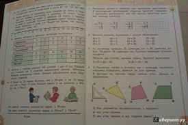 из для Математика класс Учебник В х частях ФГОС  Иллюстрация 4 из 40 для Математика 3 класс Учебник В 2 х частях ФГОС Дорофеев Миракова