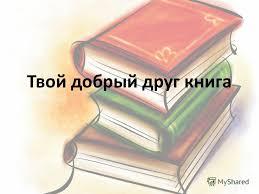Презентация на тему Твой добрый друг книга Пословицы Испокон  1 Твой добрый друг книга