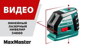 Линейный лазерный <b>нивелир CL</b>-<b>70 KRAFTOOL 34660</b> - YouTube