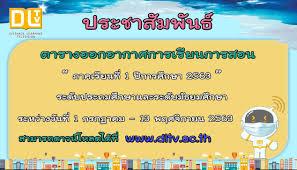 ตารางออกอากาศ เรียนทางไกล DLTV 1/63 ป.1-ม.3 วันที่ 1 ก.ค. - 13 พ.ย.63