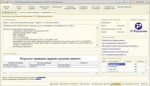 Практика применения С Бухгалтерия интерактивная обучающая  Практике применения 1С Бухгалтерии 3 0