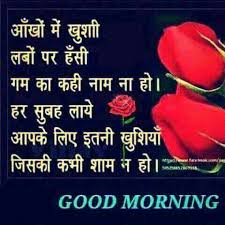 Beautiful Morning Quotes In Hindi Best of Hindi Quote Images 24 Whatsapp Images