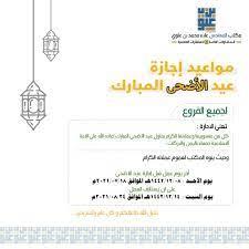 اجازه_العيد hashtag on Twitter