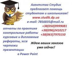 Отчеты по практике г Киев Киевская обл  Отчеты по практике г Киев