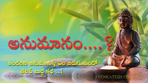 Self Belife Trust In Youself Confidence The Motivational Story Of Buddha In Telugu1080p Hd