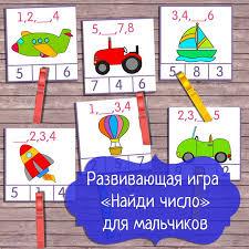 Развивающая <b>игра</b> для детей «Найди число» для мальчиков ...