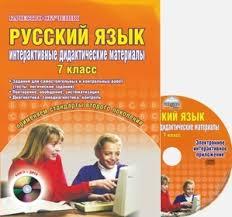 Русский язык класс Интерактивные дидактические материалы  Русский язык 7 класс Интерактивные дидактические материалы Задания для самостоятельных и контрольных работ тесты логические задания