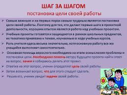Презентация на тему Проектная деятельность в школе Вовлечение  3 ШАГ