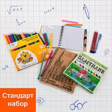 Готовый <b>набор</b> для школы