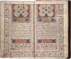 Archivo:Koran.png - Wikipedia, la enciclopedia libre