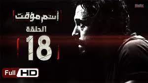 مسلسل اسم مؤقت HD - الحلقة 18 (الثامنة عشر) - بطولة يوسف الشريف و شيري عادل  - Temporary Name Series - video Dailymotion